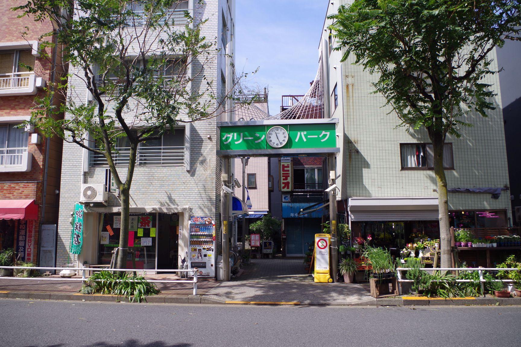 周辺施設:グリーンパーク(商店街)
