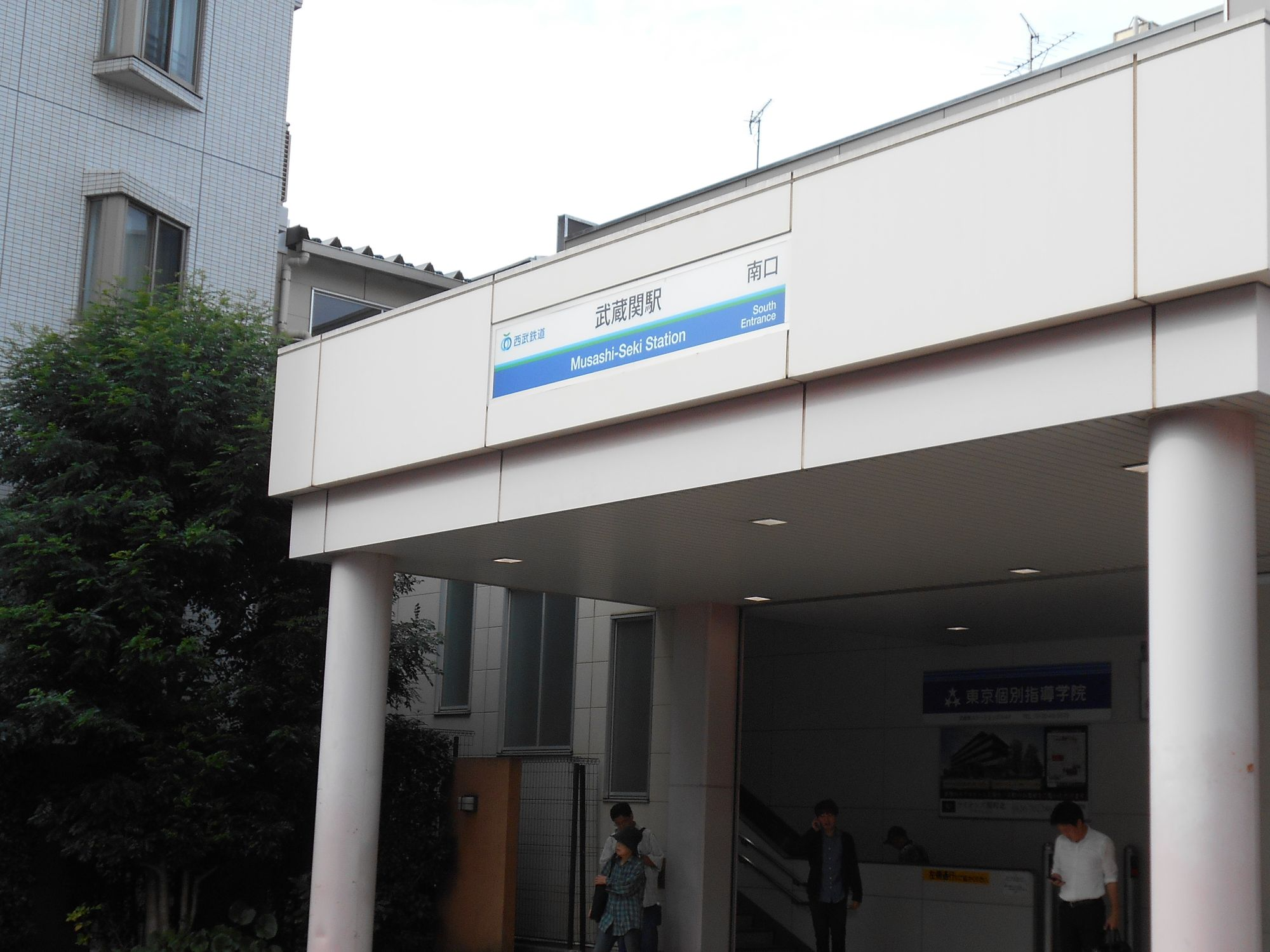周辺施設:西部新宿線武蔵関駅