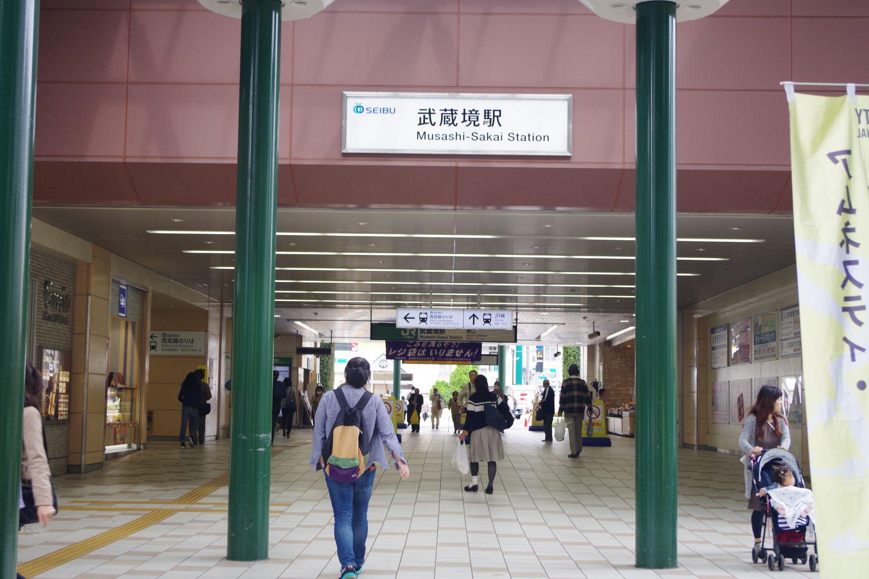 周辺施設:武蔵境駅