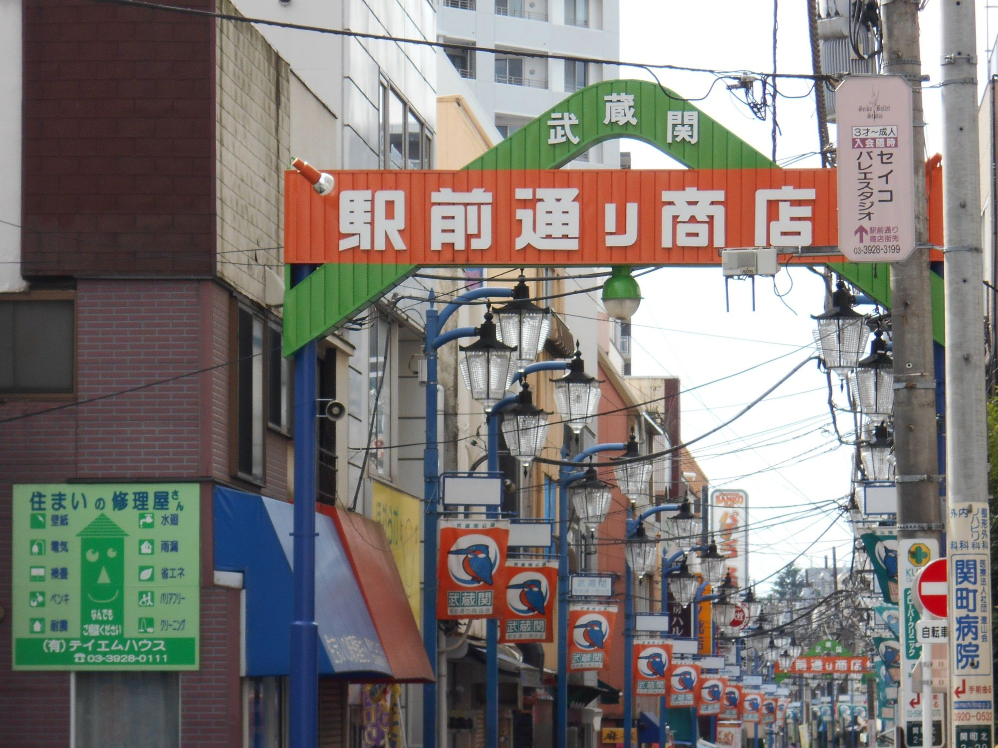周辺施設:武蔵関駅駅前通り商店街