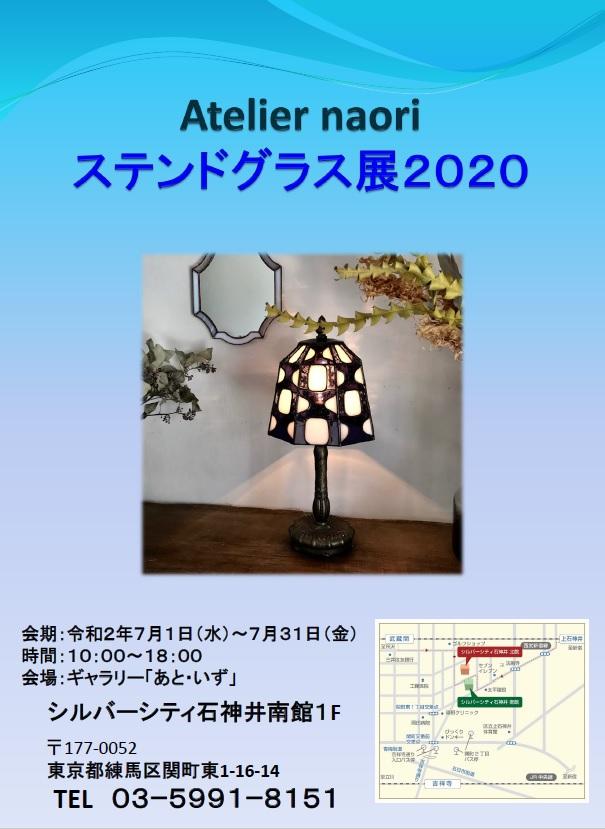 あと・いず 木村新「風景画展」チラシ