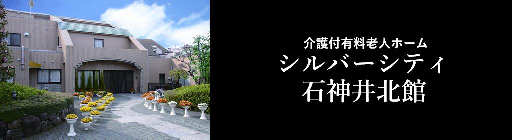介護付有料老人ホーム シルバーシティ石神井北館(練馬区)の採用情報