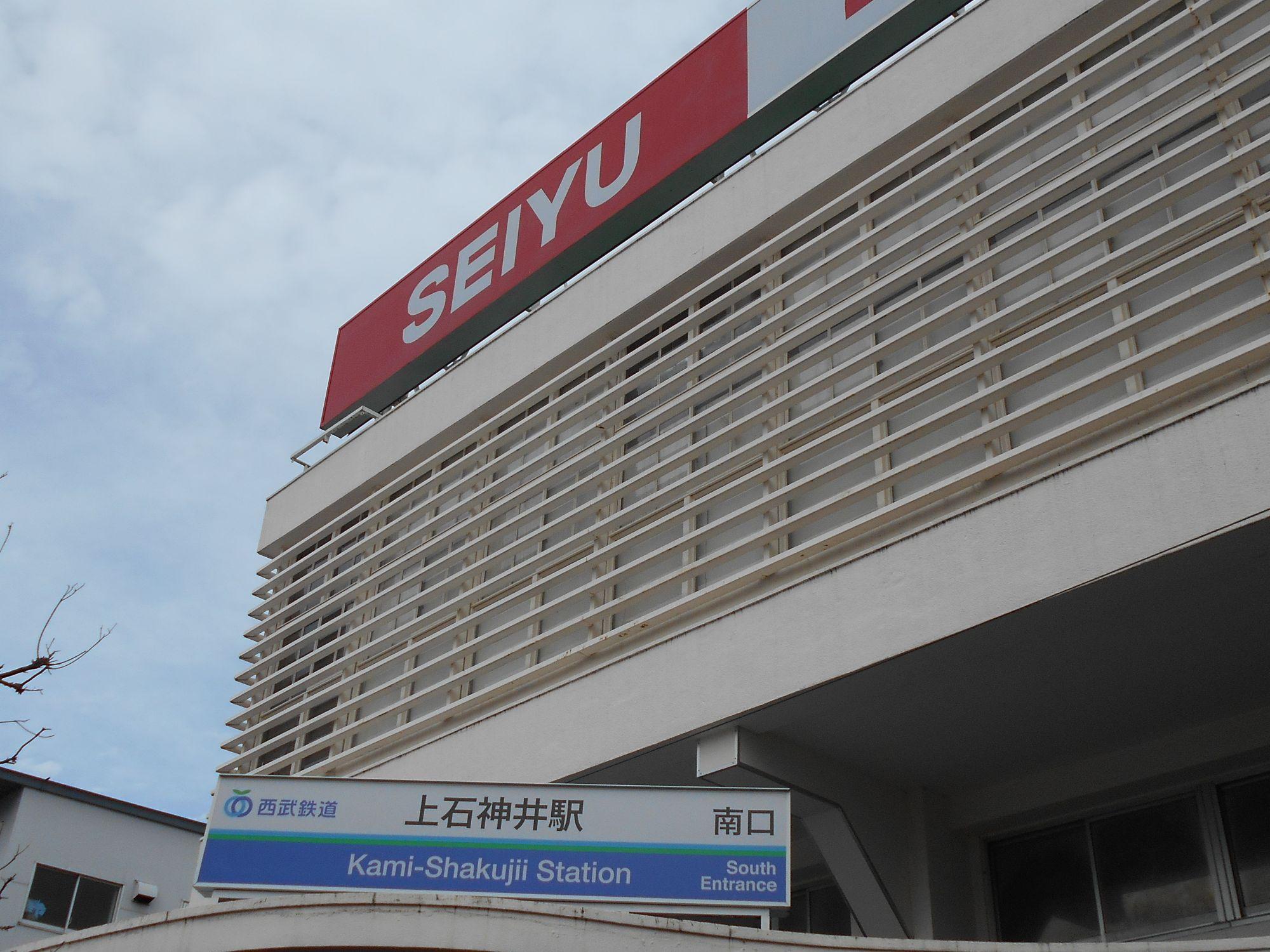 周辺施設:西武新宿線上石神井駅と西友