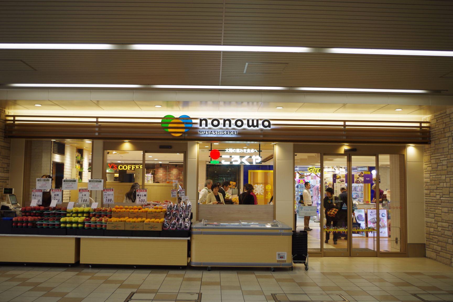 周辺施設:nonowa(駅中店舗)