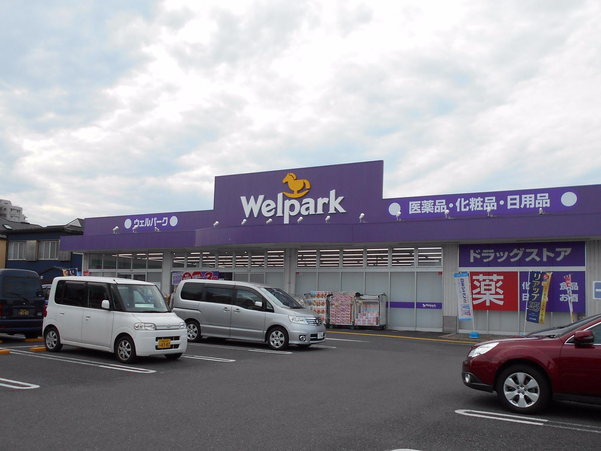 周辺施設:Welpark