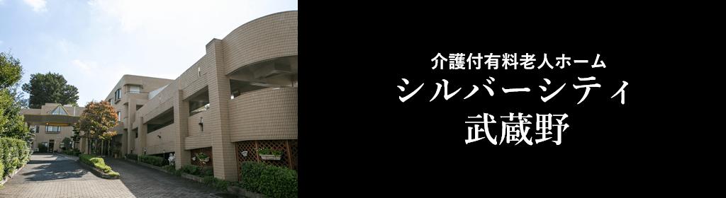 介護付有料老人ホームシルバシティ武蔵野