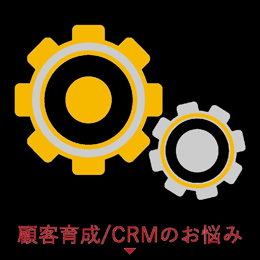 顧客育成/CRMのお悩み