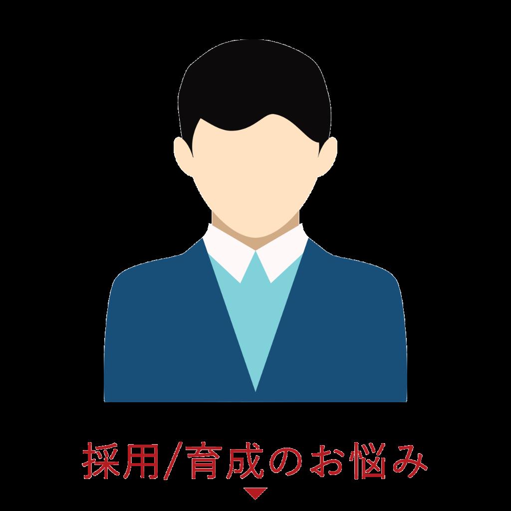 採用/育成のお悩み