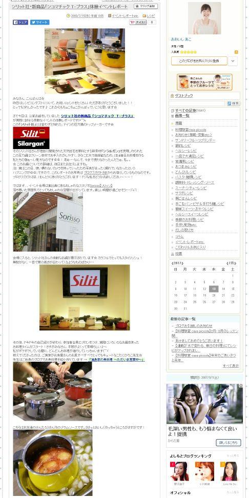 掲載ブログ記事001