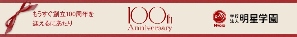 明星学園100周年記念