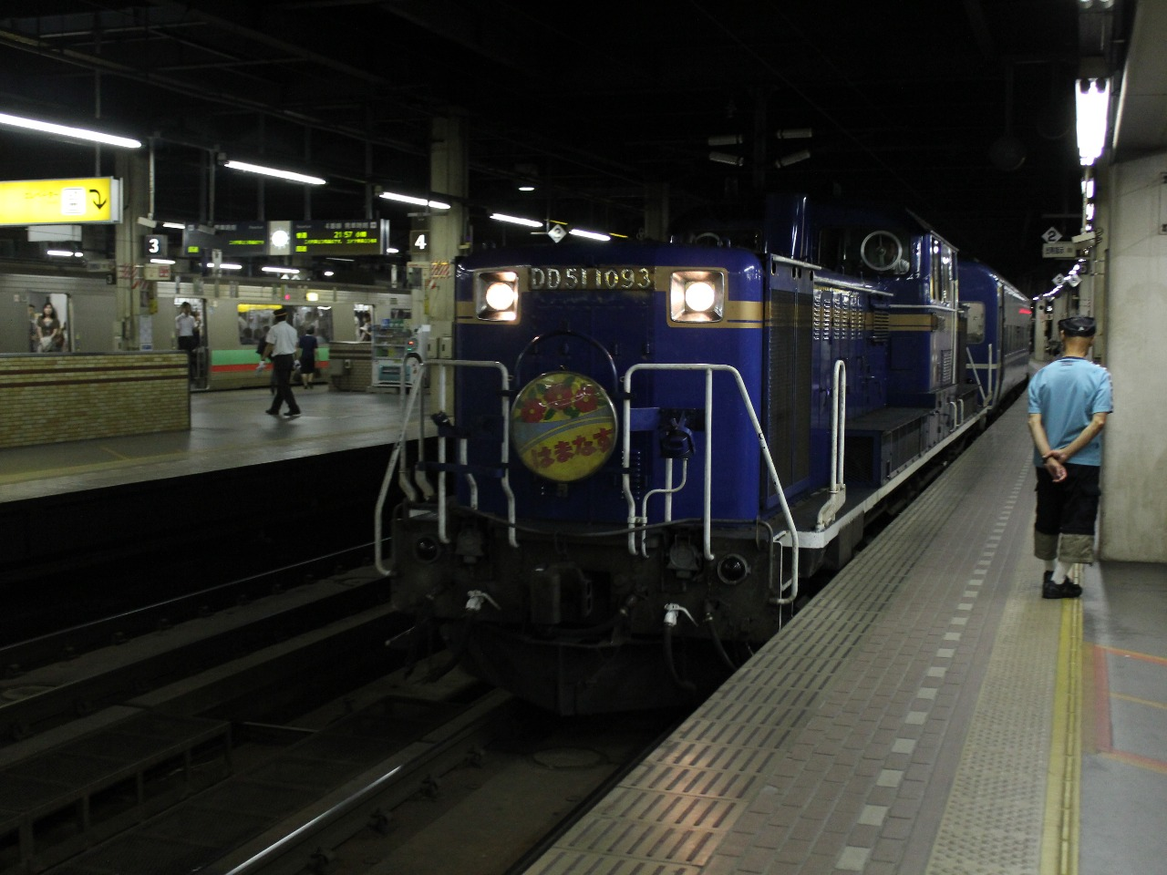 鉄道研究部