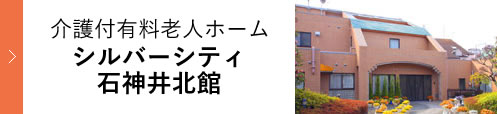 介護付有料老人ホーム シルバーシティ石神井北館