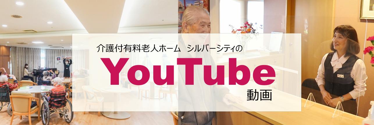 介護付有料老人ホーム シルバーシティのYoutube動画