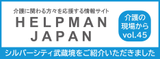 ヘルプマンジャパン