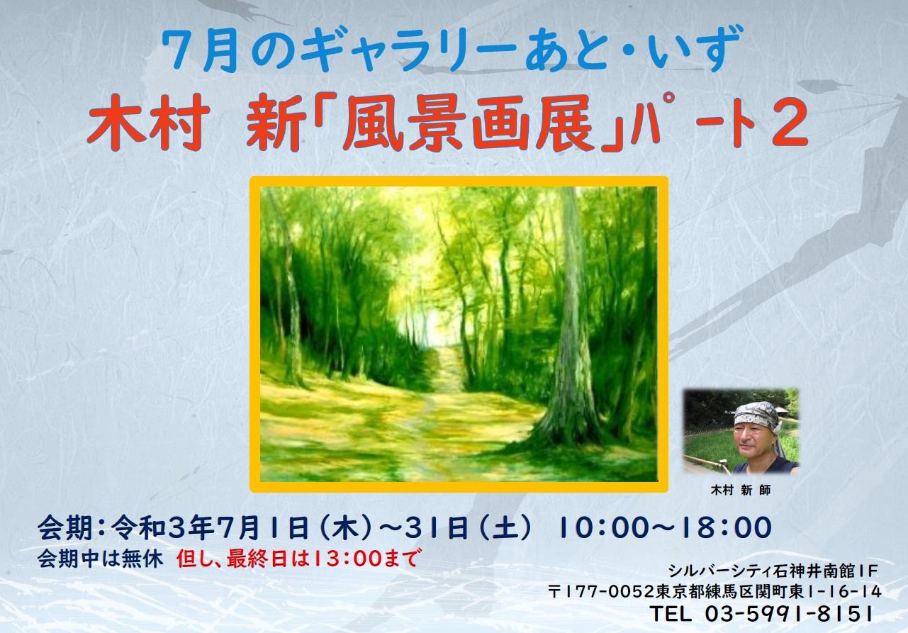 あと・いず 「木村 新 風景画展パート2」