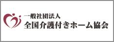 一般社団法人日本在宅介護協会