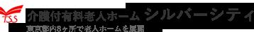 東京都内8ヶ所で老人ホームを展開 介護付有料老人ホーム シルバーシティ