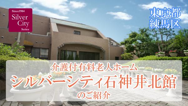 介護付有料老人ホーム シルバーシティ石神井北館のご紹介
