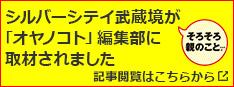 シルバーシティ武蔵境が「オヤノコト」編集部に取材されました