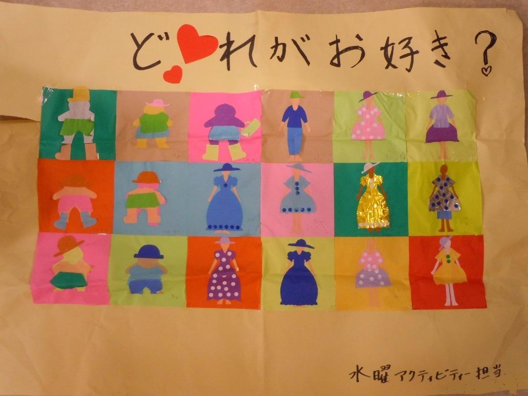 シルバーシティ聖蹟桜ヶ丘の脳トレサークルの作品