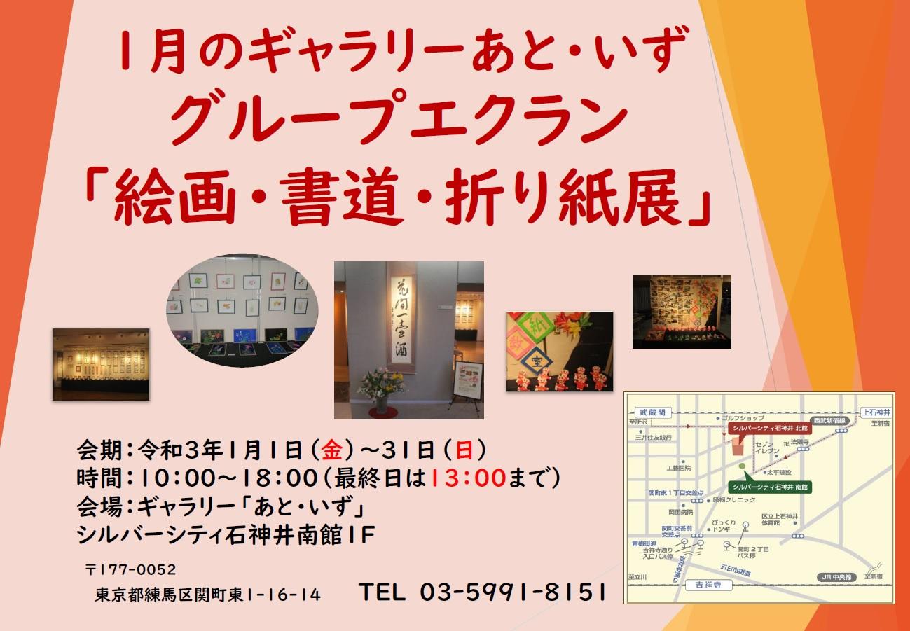 あと・いず グループエクラン「絵画・書道・折り紙展」