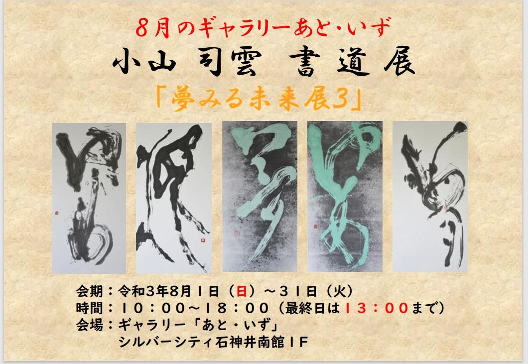 あと・いず 小山司雲 書道展 「夢みる未来展3」