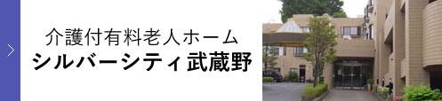 介護付有料老人ホーム シルバーシティ武蔵野