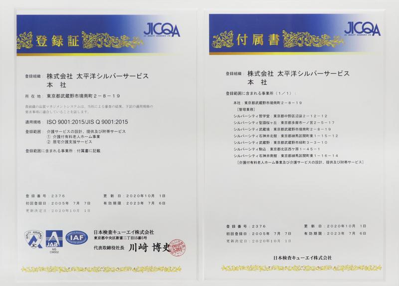 シルバーシティ ISO9001登録証