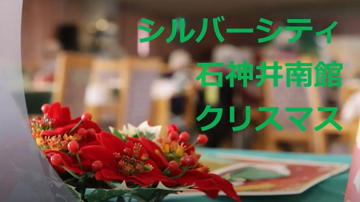 介護付有料老人ホーム シルバーシティ石神井南館のクリスマス