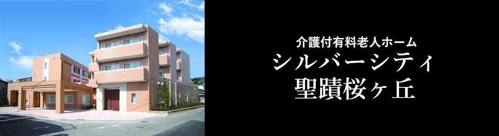 介護付有料老人ホーム シルバーシティ聖蹟桜ヶ丘(多摩市)の採用情報