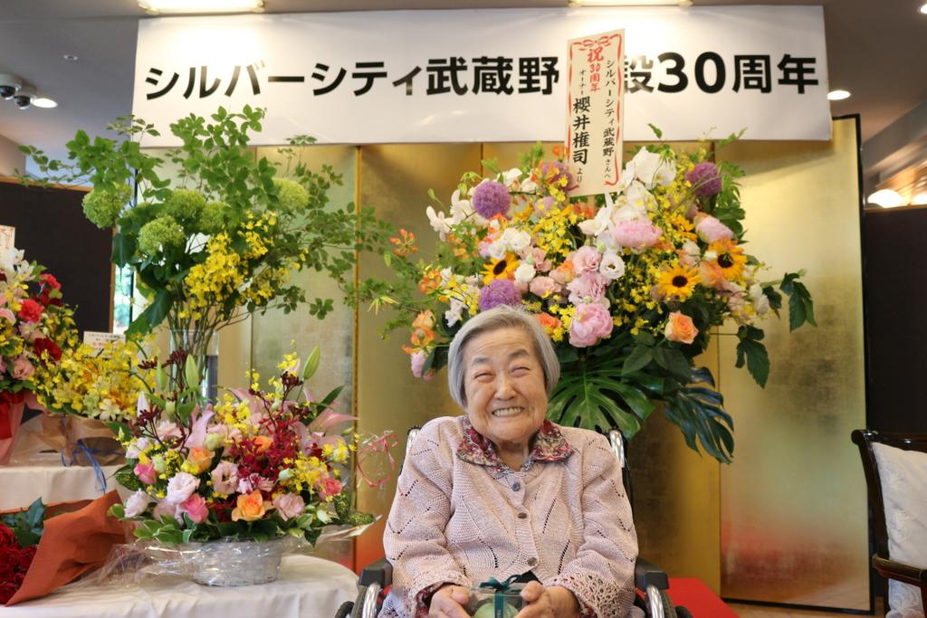 シルバーシティ武蔵野開設30周年 シルバーシティ武蔵野