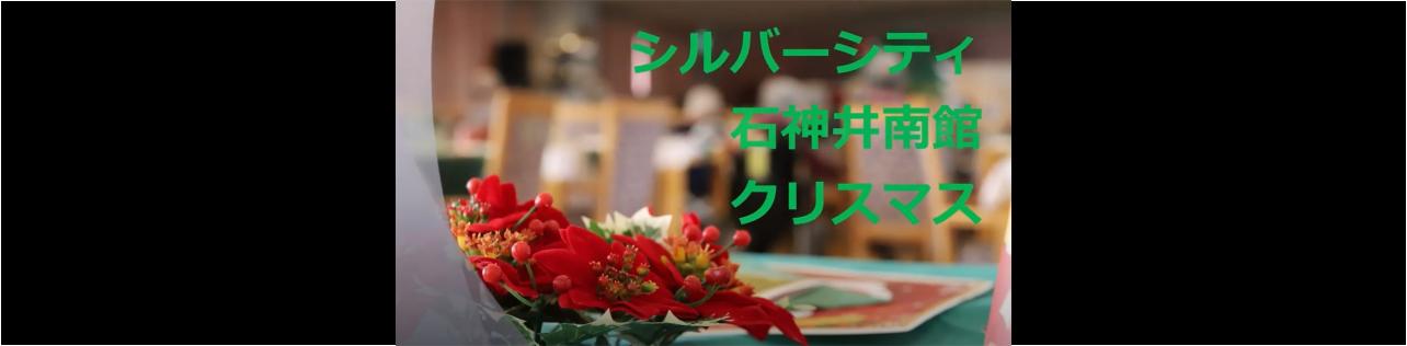 シルバーシティ石神井南館のクリスマス動画