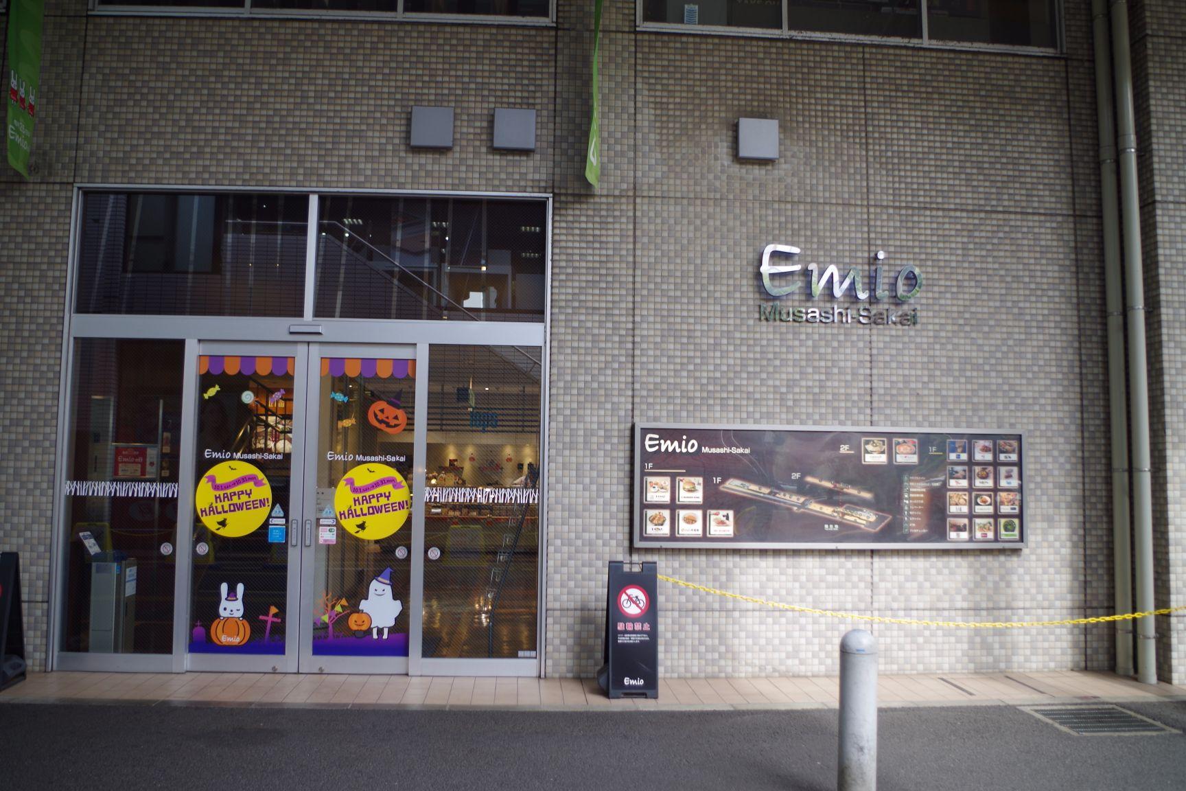 周辺施設:Emio(駅ビル)