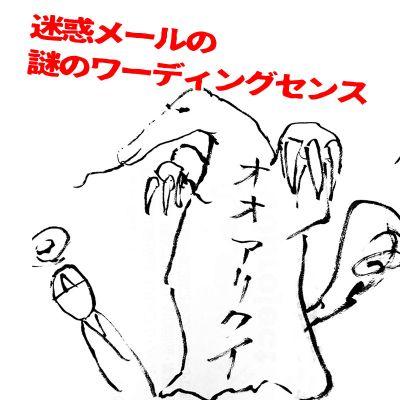 メンバー紹介コラムvol.2 「迷惑コピー」
