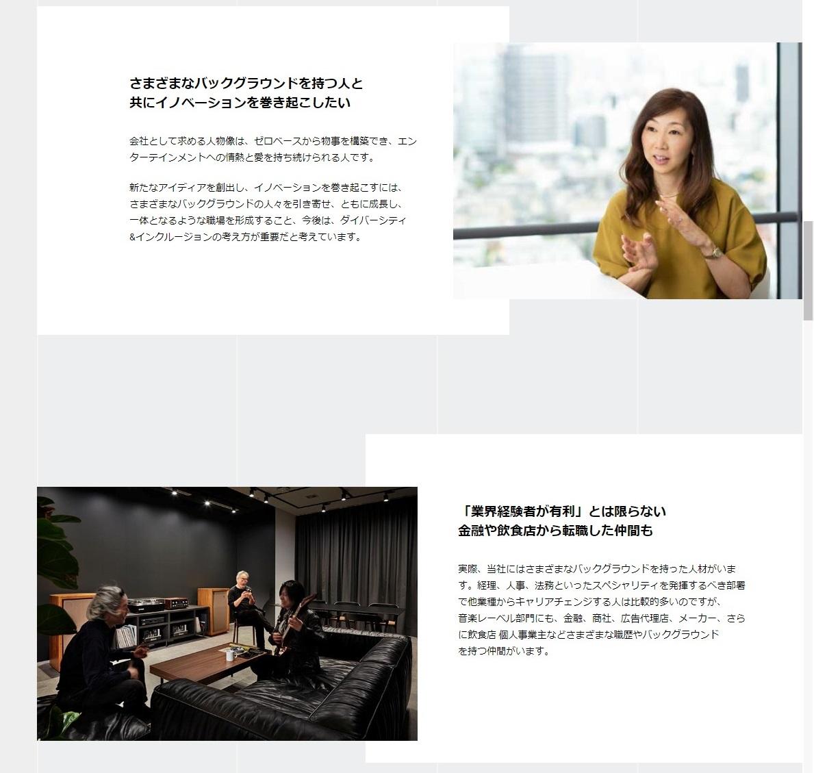 ユニバーサル ミュージック合同会社様 取材・撮影コンテンツ制作代行