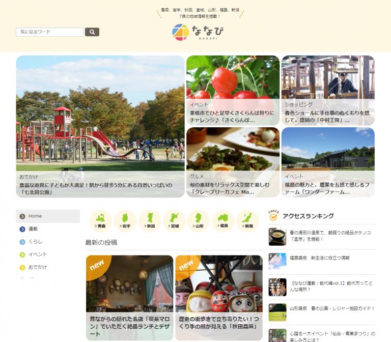東北地方と新潟県の地域情報を発信するオウンドメディア