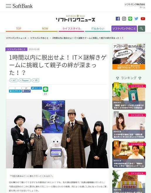 ソフトバンク様 取材・撮影コンテンツ制作代行