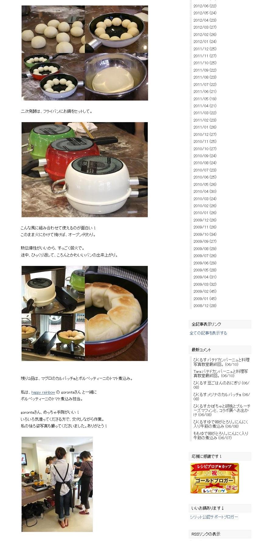 掲載ブログ記事002