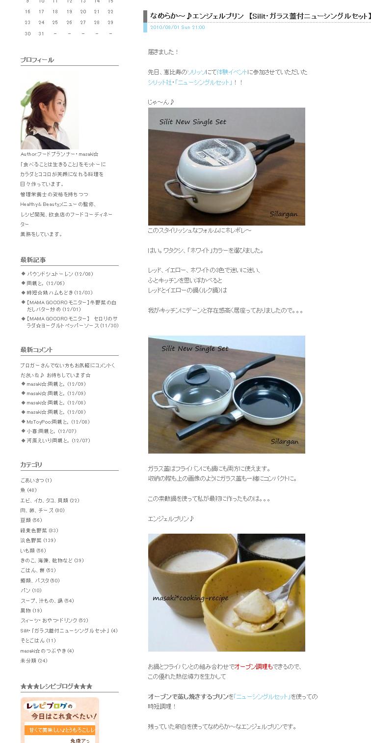 掲載ブログ記事003