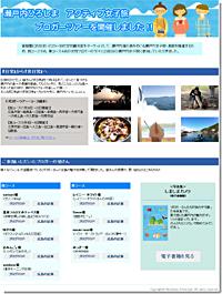 広島県観光課主催 観光ブロガーレポート