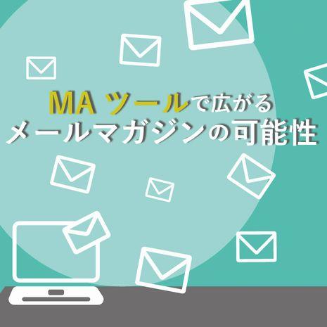 メンバー紹介コラム vol.11 「MAツールで広がるメールマガジンの可能性