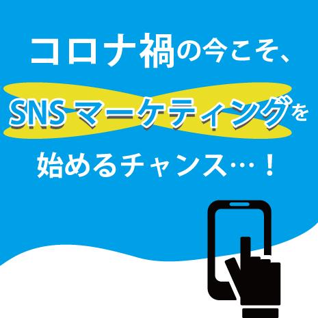 コロナ禍の今こそ、SNSマーケティングを始めるチャンス…!