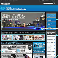 BlueTrack Technology ページリニューアル